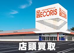 リサイクルショップ店内査定ですぐ現金化!