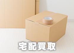 リサイクルショップに商品を送ればそのまま買取り!
