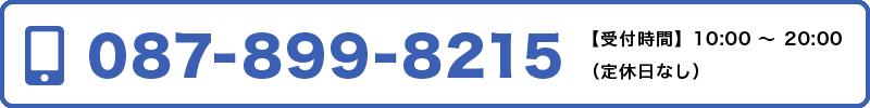 087-899-8215 【受付時間】10:00 ~ 20:00 (定休日なし)