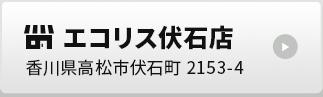 エコリス伏石店 香川県高松市伏石町 2153-4