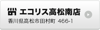 エコリス高松南店 香川県高松市田村町 466-1
